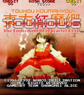 Touhou 6 Title Screen