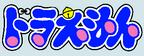 Doraemonlogo1980