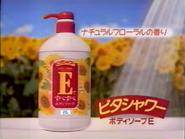 E Shampoo TVC 1996
