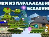 Xmas Tanks