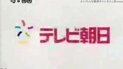 TV Asahi 1959 - 2011
