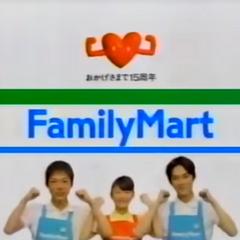 FamilyMart (1996) (Japanese)