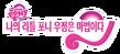 MLP logo RKOREAN