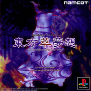 Iamp ps1 cover