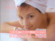 Socie TVC 1996