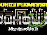 Touhou 10: Mountain of Faith (Drillimation)