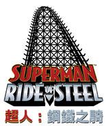 Superman ride of steel six flags taiwan logo