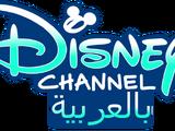 Disney Channel Arabic