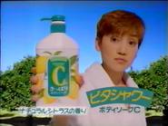 C Shampoo TVC 1996
