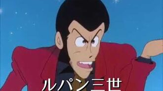 Lupin III (Videotaped Trailer, 1978) (EXTREMELY RARE!)