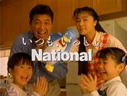 Nationalek1996