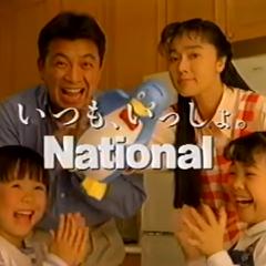 National (1996) (Japanese)
