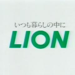 Lion (1991)