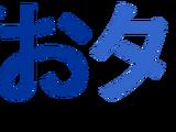 Gotaku