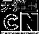 Cartoon Network (YinYangia)