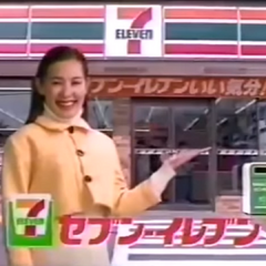 7-Eleven (1995) (Japanese)