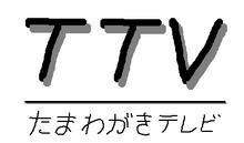 Tamawagaki Television 1973