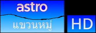 Astro แขวนหมู่ HD