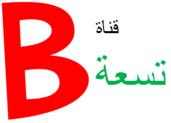 B Channel 9 Arabian