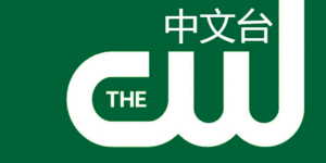 Cw logo chinesechannel tphq