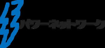 PowerNetworkJapaneseLogo