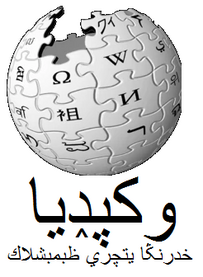 Barokian Wikipedia 2002