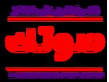 El TV Kadsre Arabic