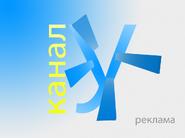 Kanal U commercial break id 2009