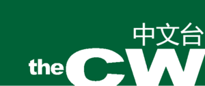 The CW Chinese Channel