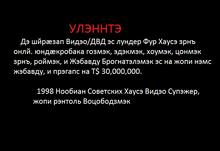 NUHVS 1998 warning(Noobian)