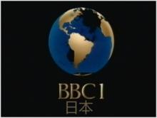 BBC One Japan 1985