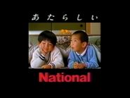 Nationalek1992