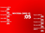 ZMTV Clock 2017 0