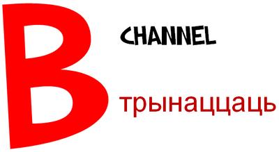 B Channel 13 Belarusian
