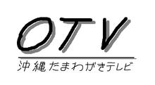 Okinawa Tamawagaki Television 1971