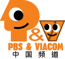 523px-PBS and Viacom Chinese Channel