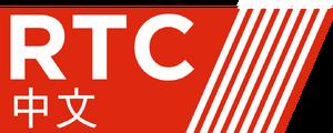 RTC Zhongwen logo