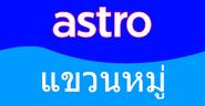 Astro แขวนหมู่