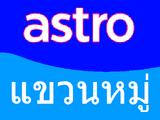 Astro K̄hæwn h̄mū̀