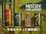 Nescafecancoffeeek1998japanese
