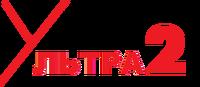 УЛЬТРА2