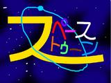 SpaceToon (Japan)