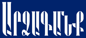 Arjagank 1992