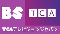 BS TCA Logo