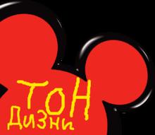 Toon Disney Macedonia