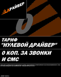 Driver Zero Pocket 2006