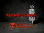 Heartfoundationek1994japanese