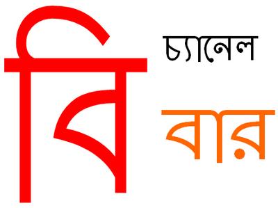 B Channel 12 Bengali