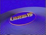 АлексинТВ1999VHS