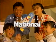 Nationalek1996